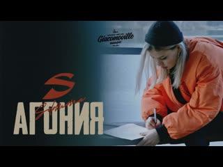 Премьера клипа! SOLOMONA (Соломона) - Агония ()
