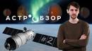 Астрообзор 2: Меркурий-переросток, Полярное сияние Стив, Церера, Джеймс Уэбб, Тяньгун-1