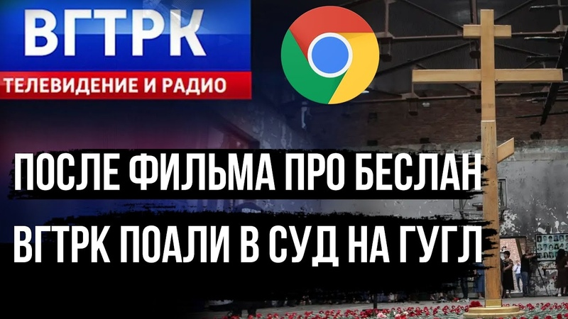 ВГТРК подали в суд на компанию Гугл после фильма о Беслане Россия закроет TouTube