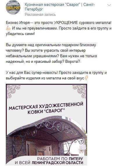 Кейс: Заявка на 120 000 тысяч рублей для кузнечной мастерской, изображение №3