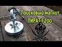 Поисковый магнит Пират F200 Магнитная рыбалка