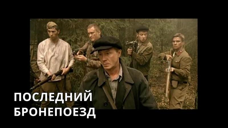 ЛЕГЕНДАРНЫЙ ВОЕННЫЙ БОЕВИК Последний бронепоезд Мини сериал