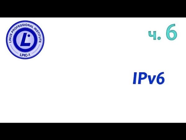 LPIC 109 1 часть шестая Протокол ipv6