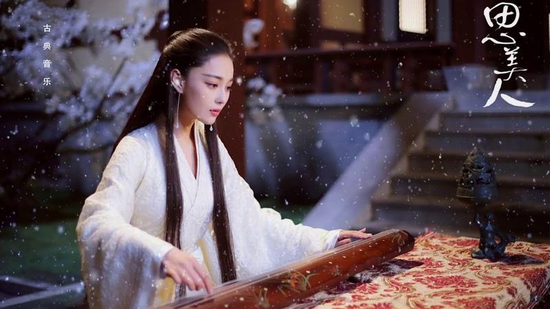 超好聽的中國古典音樂 古琴輕音樂 安靜音樂 心靈音樂 純音樂 冥想音樂 睡眠音樂 - Música Para el Alma, Meditación, Música de Yoga.