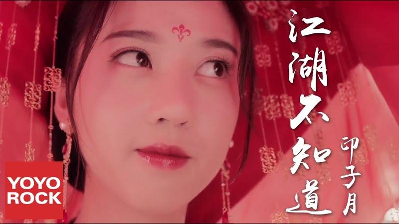 印子月《山寨小萌主Fake Princess OST電視劇插曲》官方高畫質 Official HD MV