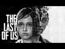 Прохождение The Last of Us:Left Behind 1.Печальная концовка