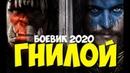 Боевик 2019 замочил мента - ГНИЛОЙ @ Русские боевики 2019 новинки HD 1080P