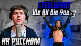 "Steelheart - We All Die Young (cover на русском от RussianRecords) I из фильма ""Рок-звезда"""