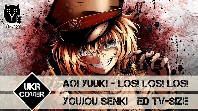 Youjo Senki ED UKR cover Tasia Los Los Los TV size