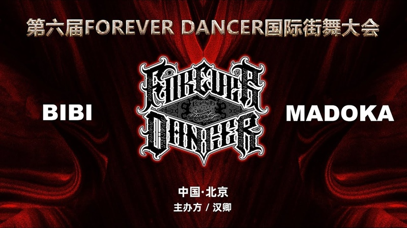 BIBI vs MADOKA|Best 32 @ FOREVER DANCER vol 6|LB PIX