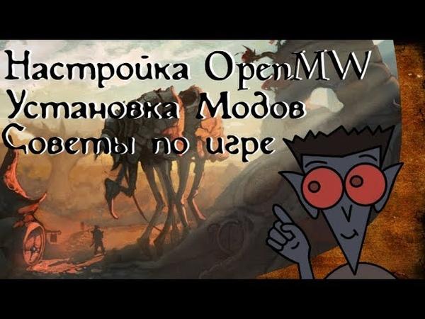 The Elder Scrolls III Morrowind (OpenMW) - С чего начать?
