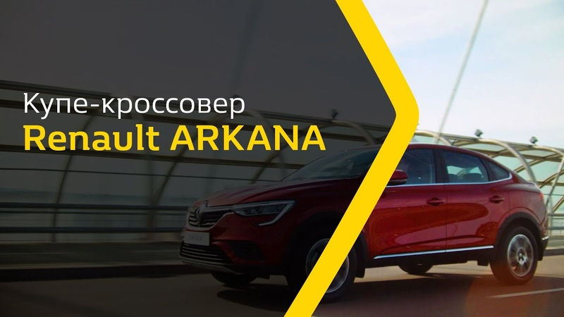 Новый купе кроссовер Renault ARKANA