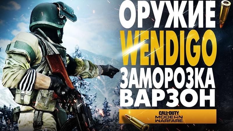 НОВОЕ ОРУЖИЕ WENDIGO CALL OF DUTY WARZONE СБОРКА FN SCAR 17 STRIKER 45 КРЮГЕР BUNDLE CRYO COD MW