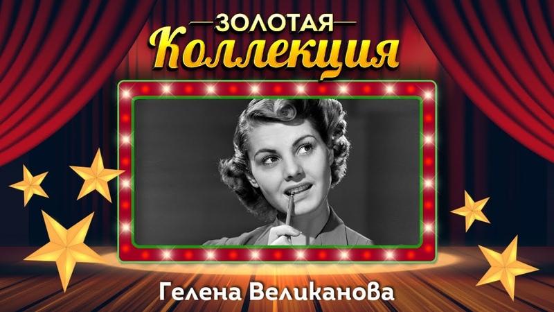 Гелена Великанова - Золотая коллекция. Стоят девчонки
