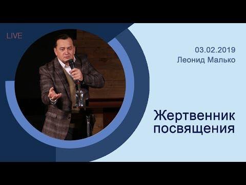 Жертвенник посвящения - Леонид Малько - 03.02.2019