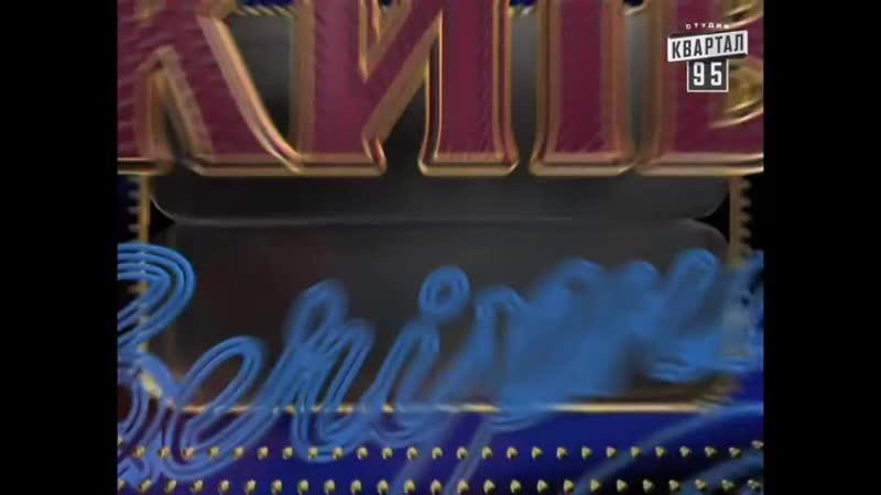 Стас Михайлов покоряет Европу Пороблено в Украине пародия 2014_480p_MUX.mp4