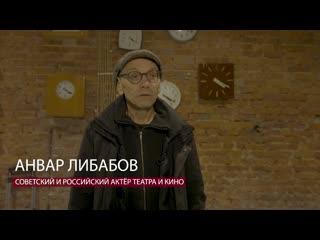 Ржев - фильм, который тронул!  Анвар Либабов