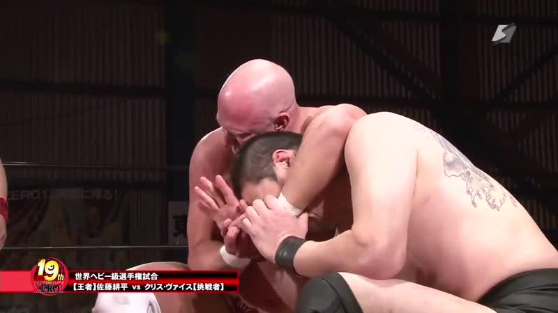 Kohei Sato c vs Chris Vice