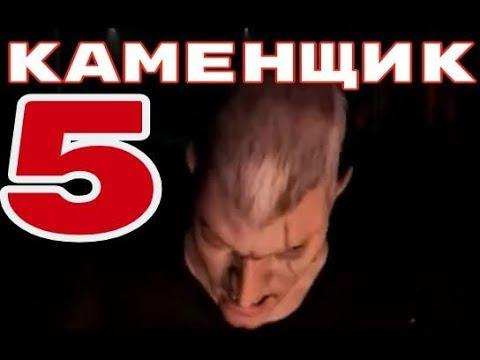 КАМЕНЩИК 5 - НАСЛЕДИЕ - Emerald Weapon