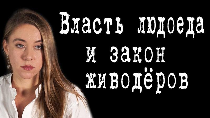 Власть людоеда и закон живодёров МаргаритаОбразцова