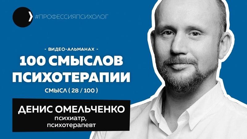 Денис Омельченко Частная психотерапия клиническая гипнотерапия выгорание Смысл 28 100