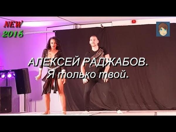 Я только твой АЛЕКСЕЙ РАДЖАБОВ Танцуют Isabelle Felicien NEW 2018