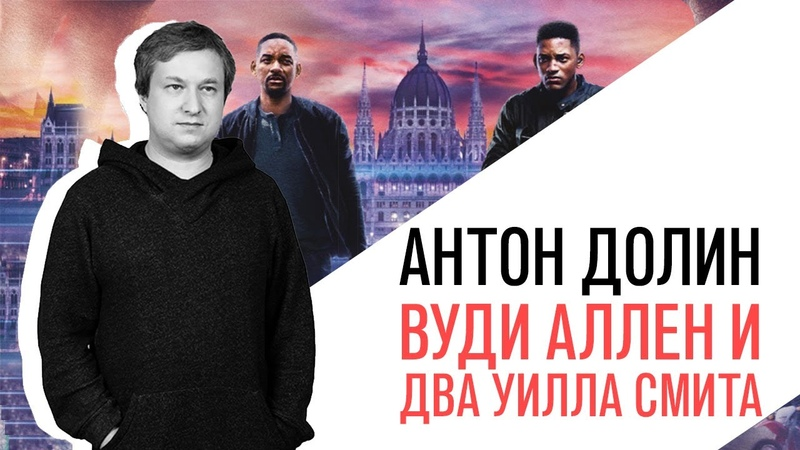 Антон Долин о Вуди Аллене, «Гемини» с Уиллом Смитом и фильмах нобелевских лауреатов