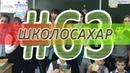ШКОЛОСАХАР 63 ВОЗВРАЩЕНИЕ