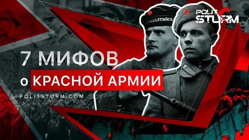 7 мифов о Красной Армии