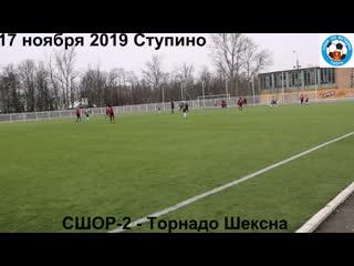 СШОР-2 - Торнадо Шексна 3-0