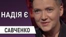 САВЧЕНКО : принесу передачу в тюрьму Порошенко и Луценко