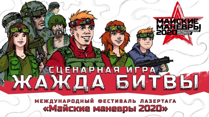 Майские маневры 2020 анонс к сценарной игре Жажда битвы