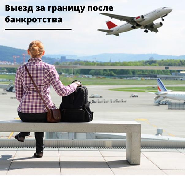 запрет на выезд за границу банкротство