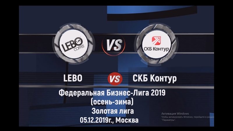 05 12 2019 г LEBO 9 3 СКБ Контур 10 й тур Основной этап