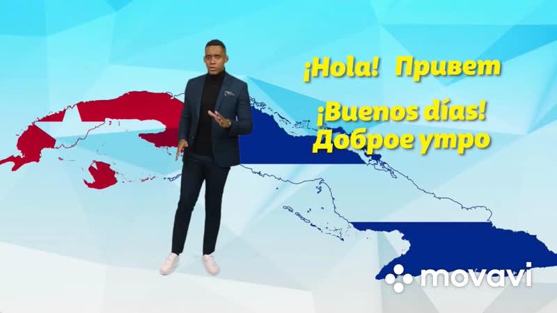 Lisban Baro   Испанский четверг   12 канал