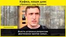 Кафка наши дни Процесс над Котовым