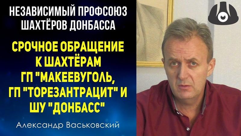 Срочное обращение к шахтёрам ГП Макеевуголь ГП Торезантрацит и ШУ Донбасс А Е Васьковский