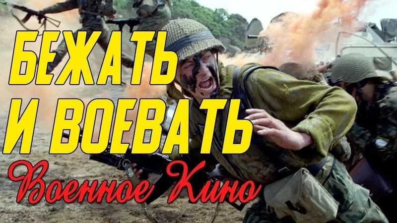 Замечательное кино про отпор немцам Бежать и воевать @ Военные фильмы 2020 новинки
