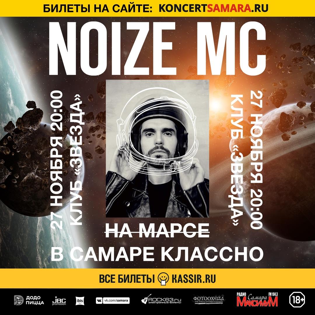 """Афиша Самара 27 ноября 2019 г. Noize MC в Самаре! """"Звезда"""""""