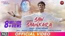 Shiv Shankara Sonu Nigam Basant Chaudhary Shreyas Puranik महाशिवरात्रि Special 2019