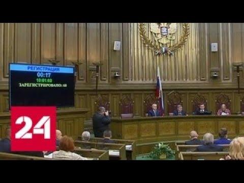 Верховный суд предложил исключить особый порядок для тяжких преступлений Россия 24