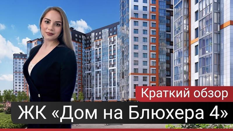 Обзор ЖК Дом на Блюхера 4 от ЛенСпецСМУ [2019]