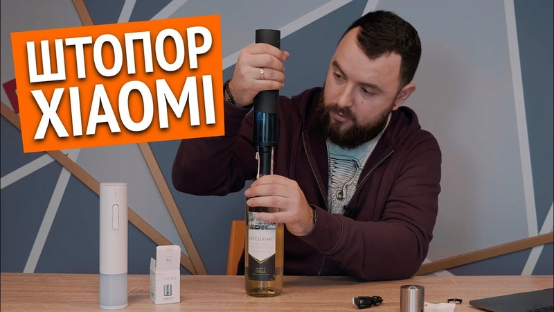Умный штопор Xiaomi Huo Huo Electric Wine Opener