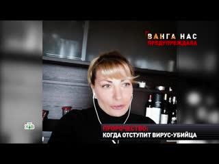 Новые русские сенсации- Ванга нас предупреждала!
