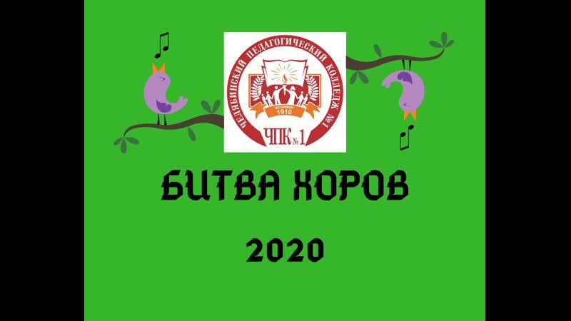 Битва хоров 2020 Все мы разные но страна одна Песня Party for everybody