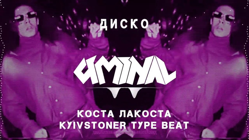 FREE Коста Лакоста x Kyivstoner Disco Type Beat Диско 80s Synthwave Instrumental 2020