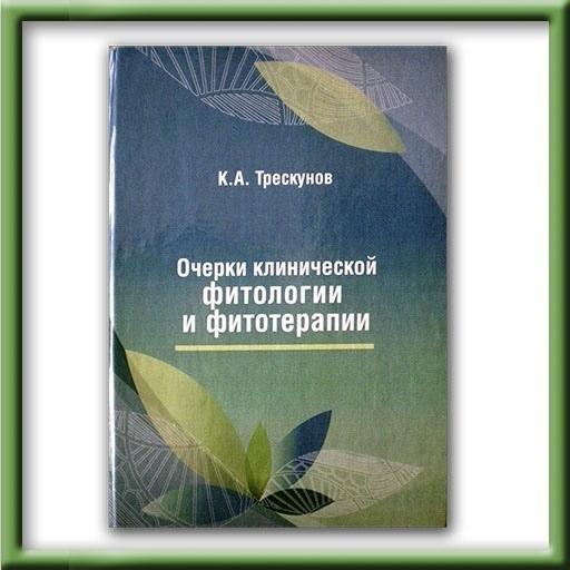 Скачать лечение травами в Перми
