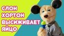 Крыся Лёвкин - Слон Хортон высиживает яйцо (Доктор Сьюз)