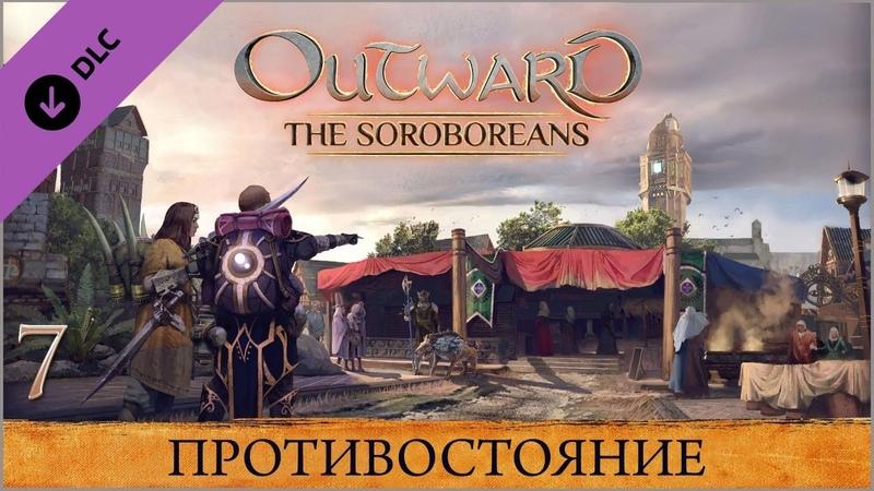 Outward The Soroboreans ★ Глава 7 Противостояние