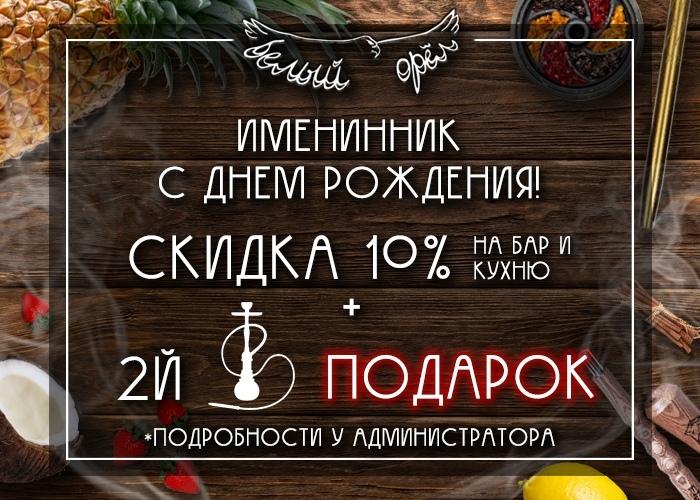 Кальянная «Белый Орел» - Вконтакте